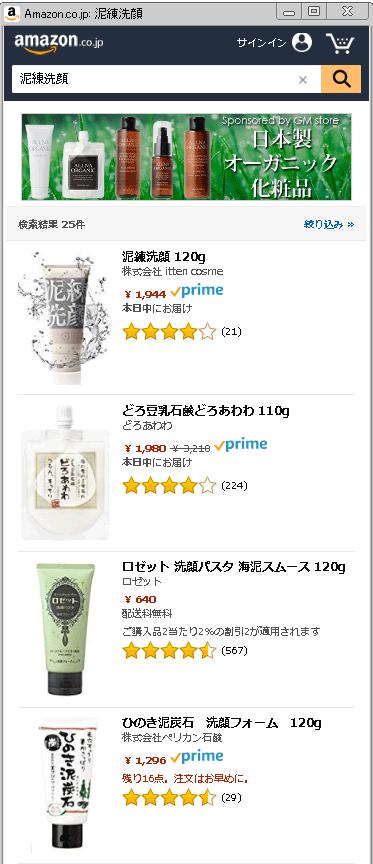 泥練洗顔アマゾン
