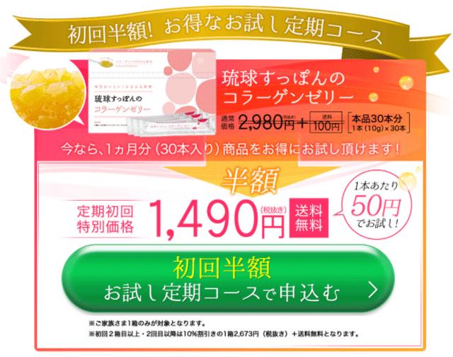 琉球すっぽんのコラーゲンゼリー半額