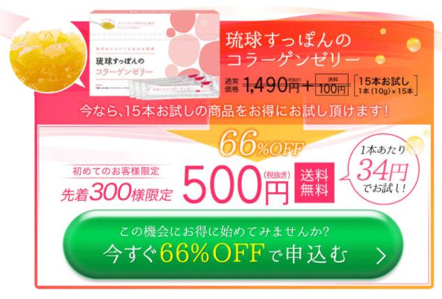 琉球すっぽんのコラーゲンゼリー500