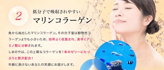 琉球すっぽんのコラーゲンゼリーマリンコラーゲン