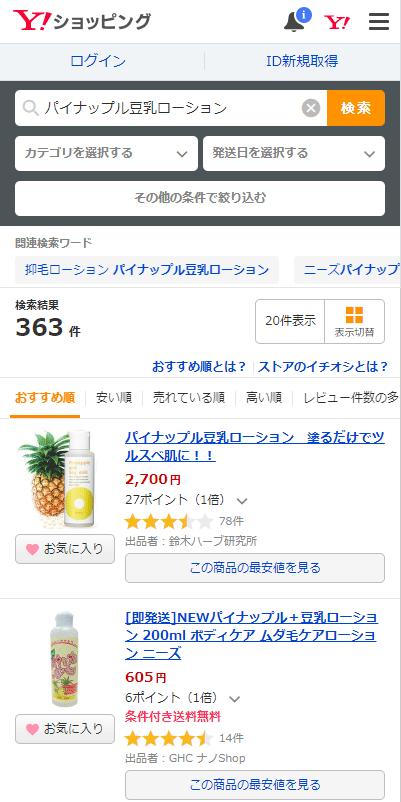 パイナップル豆乳ローションYahoo