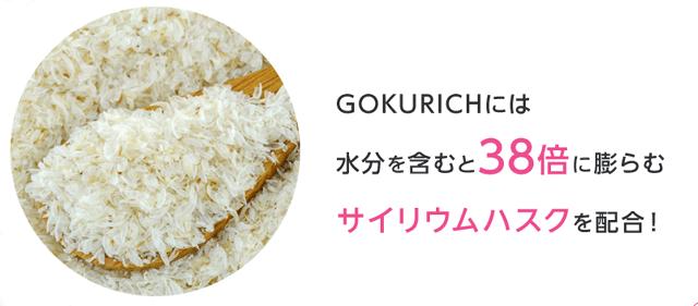 GOKURICH成分