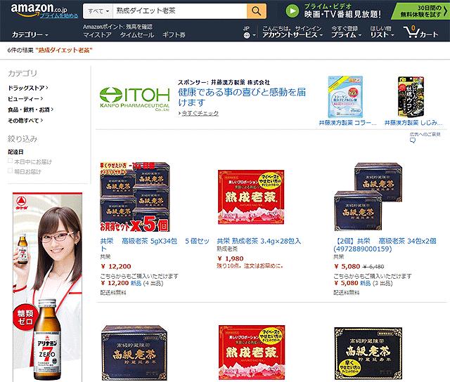 熟成ダイエット老茶アマゾン