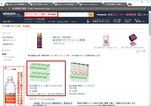 おいしい青汁森永製菓アマゾン