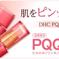 DHCPQQトライアルセット