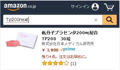 Tp200nextアマゾン