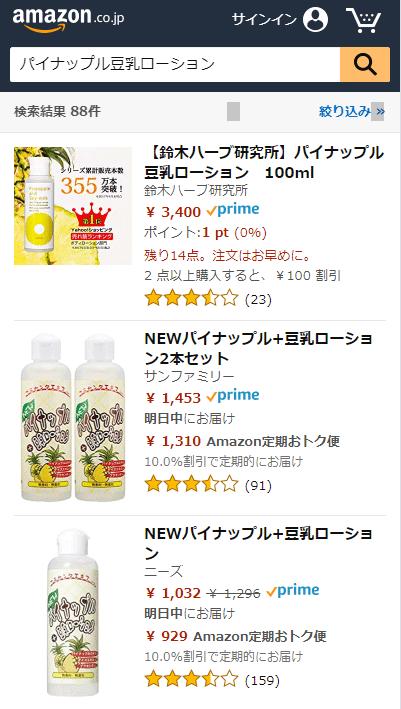 パイナップル豆乳ローションアマゾン