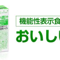 おいしい青汁森永製菓