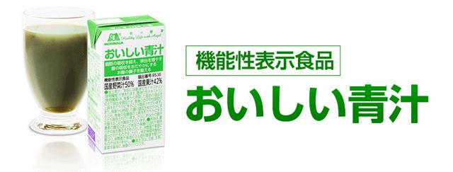 おいしい青汁【森永製菓】お試し激安1000円は通販最安値!