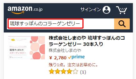 琉球すっぽんのコラーゲンゼリーアマゾン