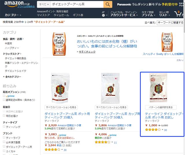 ダイエットプーアール茶アマゾン