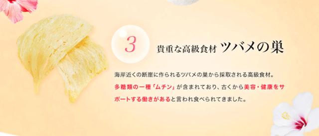 琉球すっぽんのコラーゲンゼリーツバメの巣