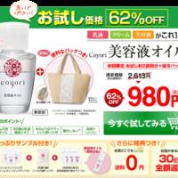 coyori_otameshi980
