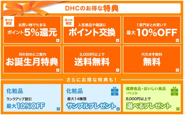 DHC特典