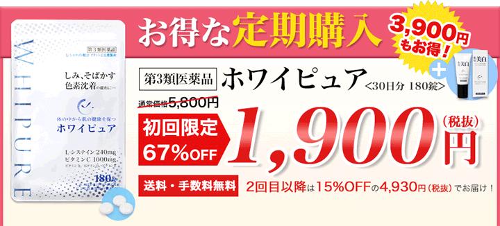 ホワイピュア1900円