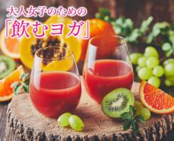 yogafruits-smoothie1