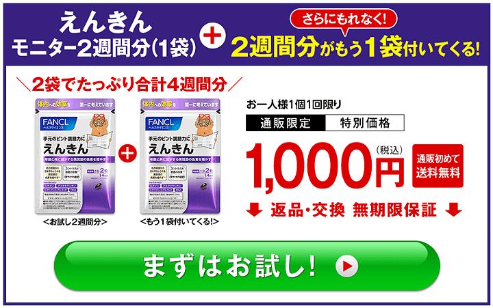 えんきん1000円