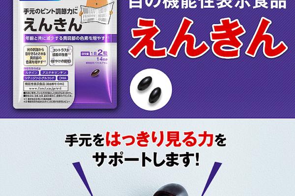 【ファンケル】えんきんはお試しがお得!